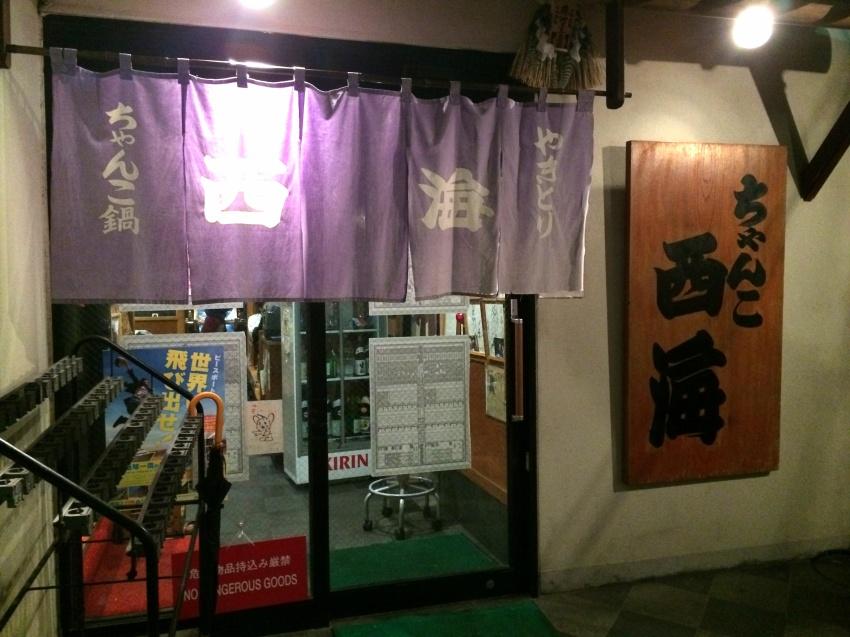 「ドスコイ酒場 西海」さんの玄関。表札が素敵。