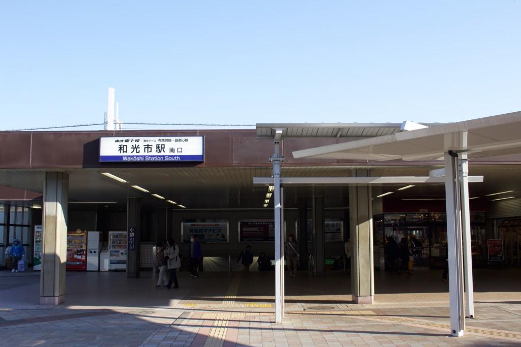 電車を乗り継ぎ、和光市駅に到着