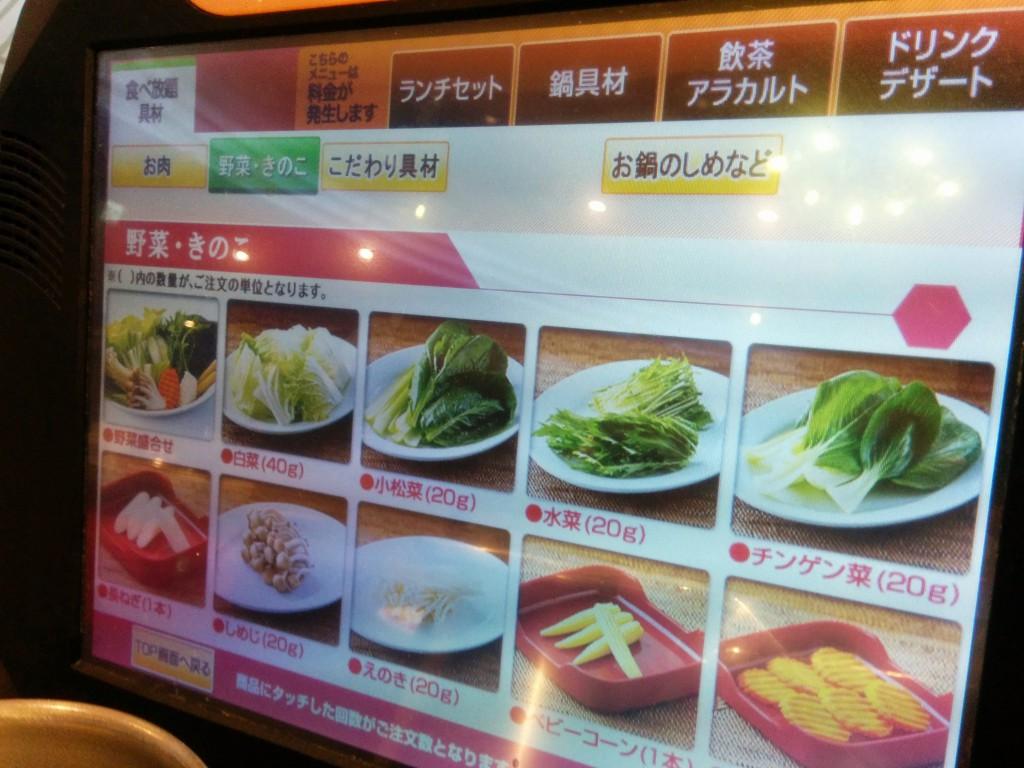 野菜系メニュー。タイのMKにはある西洋セロリや空心菜などがないので寂しい