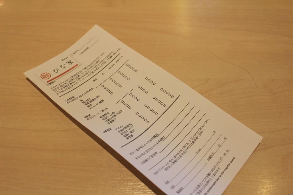 100%日本語のアンケート用紙。最も重要なターゲットがどこかがよくわかる