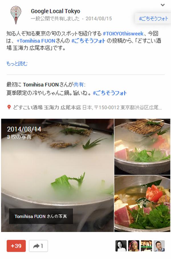 Google Local Tokyoでも取り上げられました!