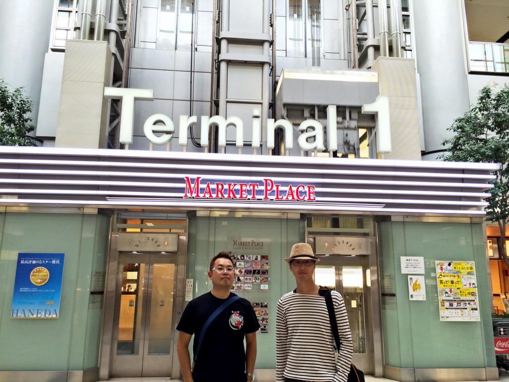 第1ターミナル入り口で