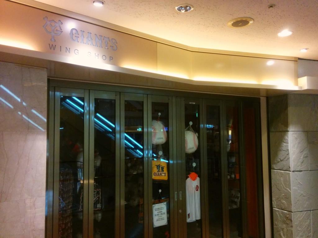 まだ開店時間前のジャイアンツ ウイング ショップ。残念。