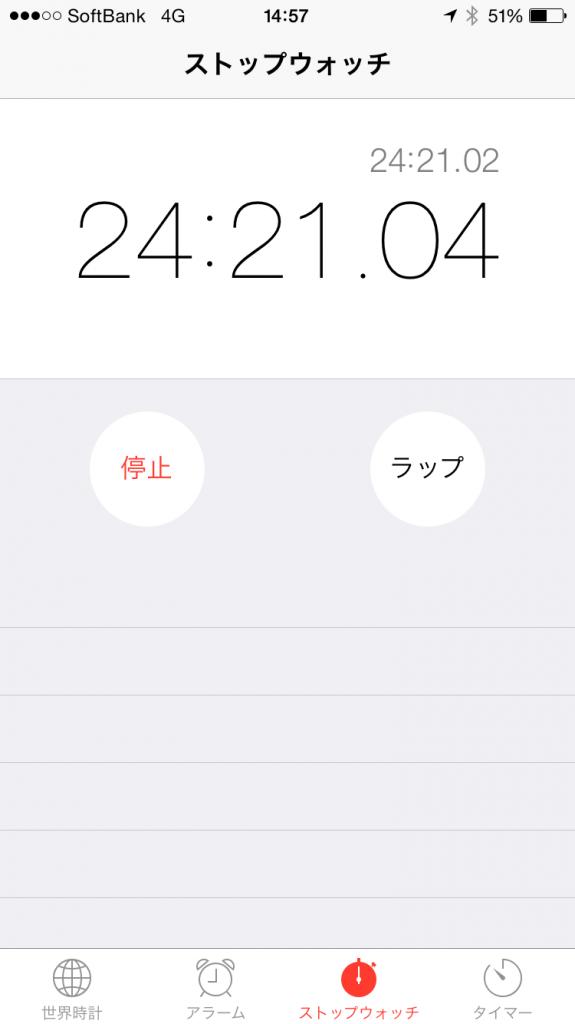 待つこと約25分