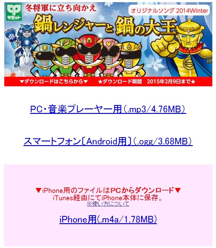 鍋レンジャーのWebページ。