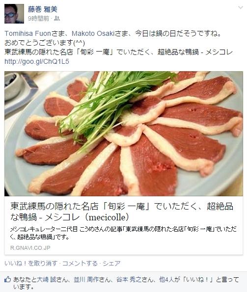 藤巻さんからのFacebookコメントで!ありがとうございます!