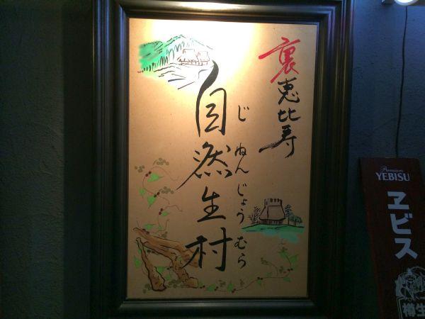 恵比寿の裏路地にひっそりとたたずむ「裏恵比寿 自然生村」。