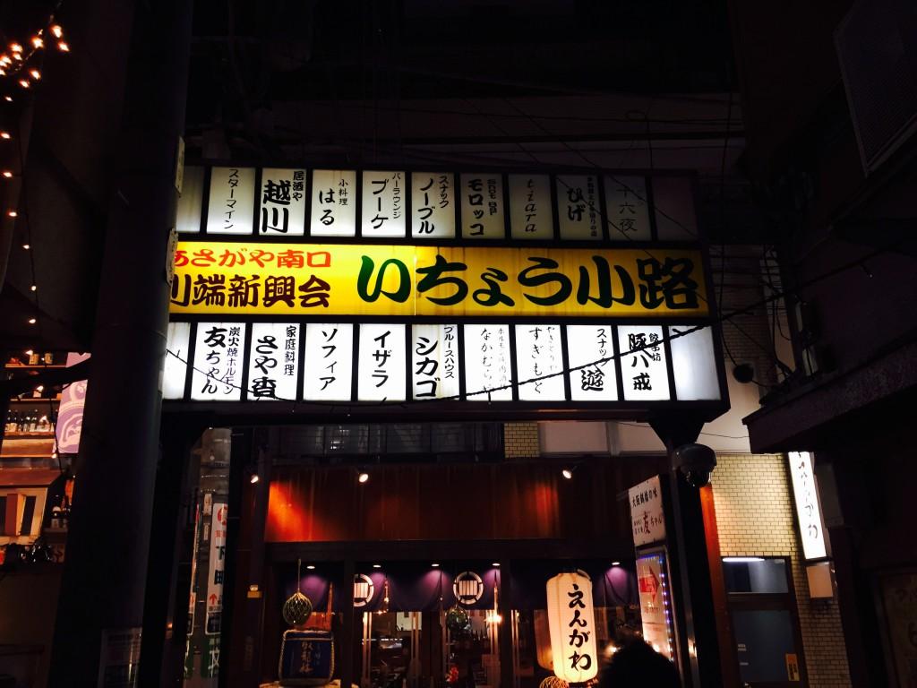 いちょう小路は新宿某所や横浜某所に似た印象の小路