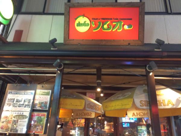 外観がどことなくタイの路地裏を彷彿とさせる店構え。