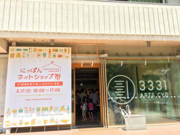 にっぽんネットショップ祭が開催された3331 Art Chiyoda。