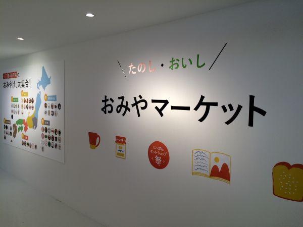 47都道府県のおみやが一堂に会した「おみやマーケット」。