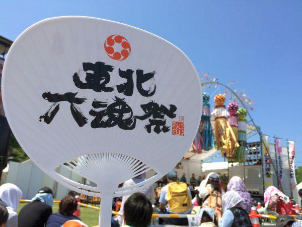 今年で5回目。秋田の東北六魂祭。