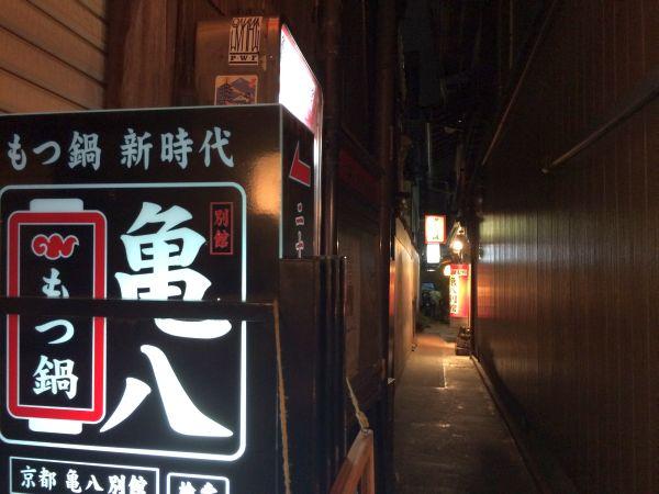 先斗町通りを進み、右手路地奥にあるのが「亀八 別館」。