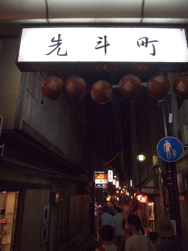 鴨川横にある小路、先斗町通り。
