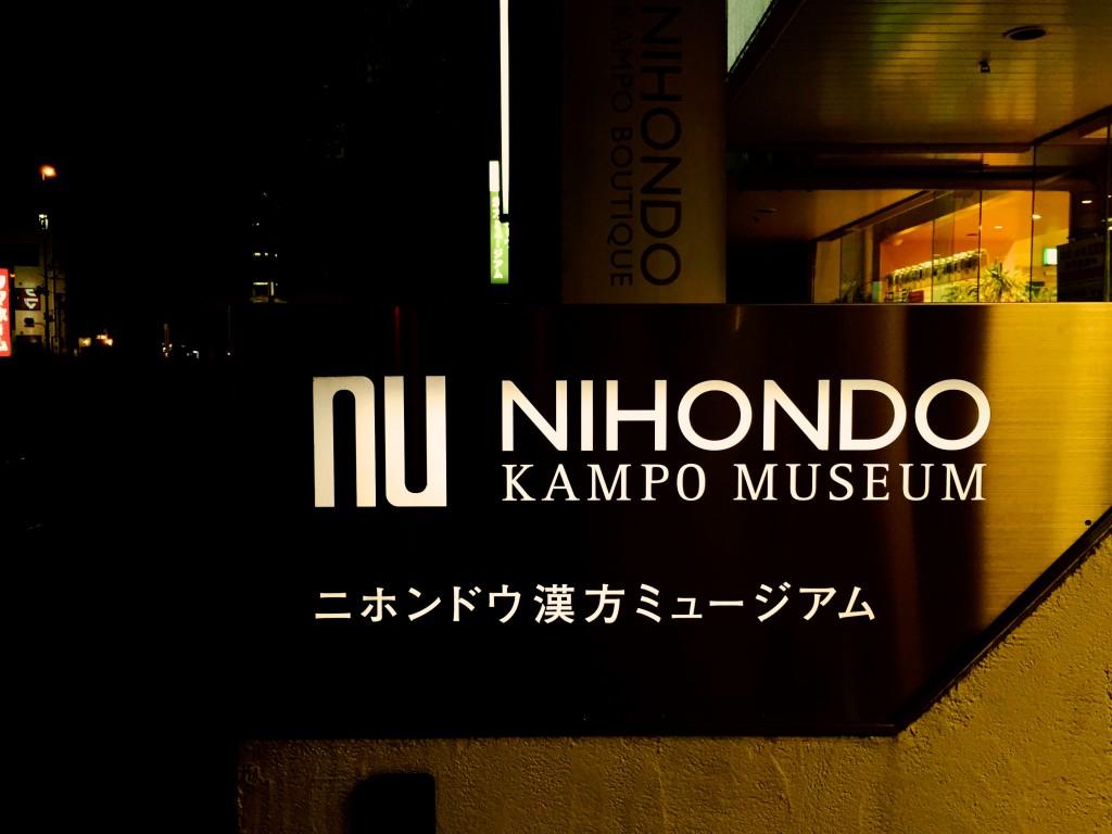 隣接するのは漢方ミュージアム