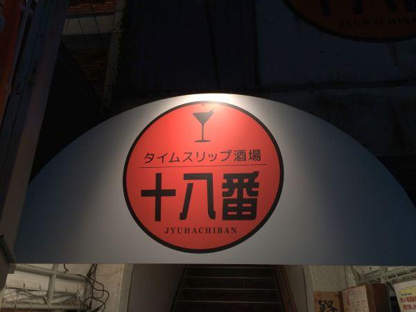 レトロな中にもモダンな雰囲気のある店のロゴ。