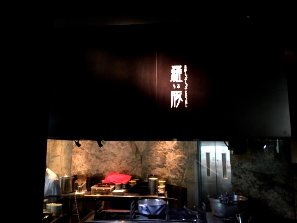入り口はほの暗く、店名の灯りが印象的