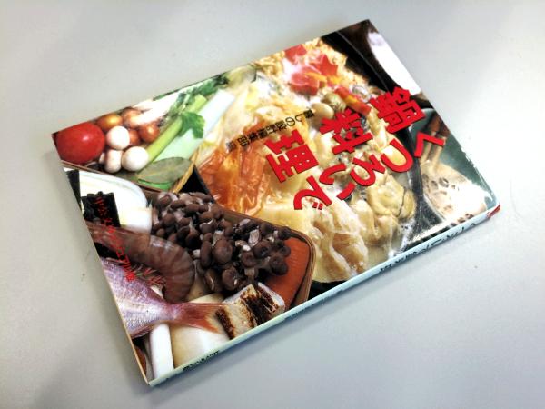 『くつろいで鍋料理』(中公文庫ビジュアル版)