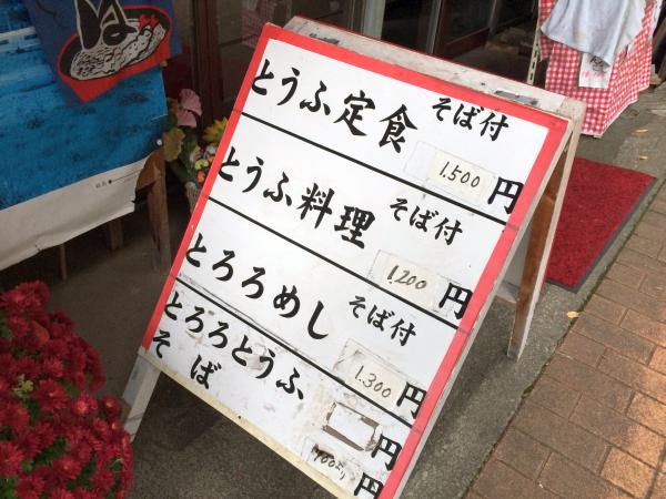 大山の名物は豆腐。 参道には豆腐料理の店がたくさん。