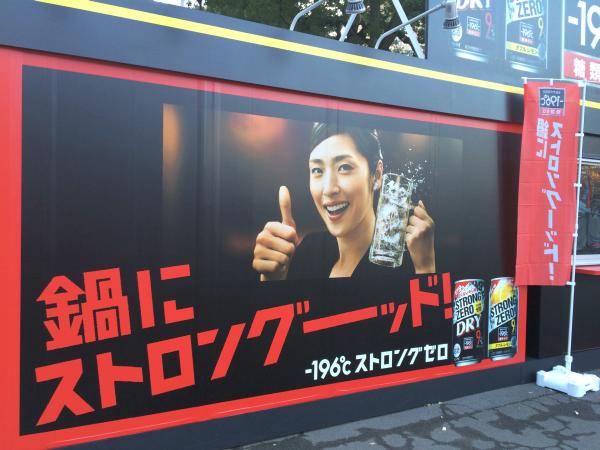 「-196℃ ストロングゼロ」のCM出演中の天海祐希さんもプッシュ!