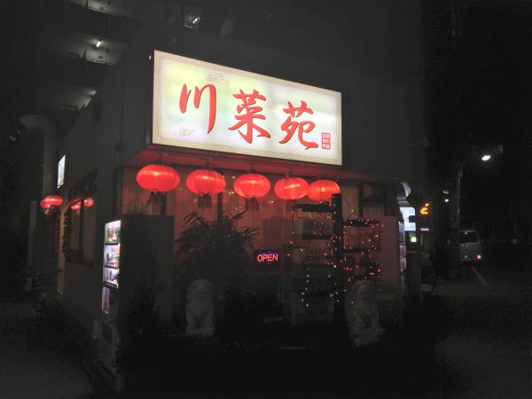 五反田から徒歩10分ほどの完成な場所にある店。
