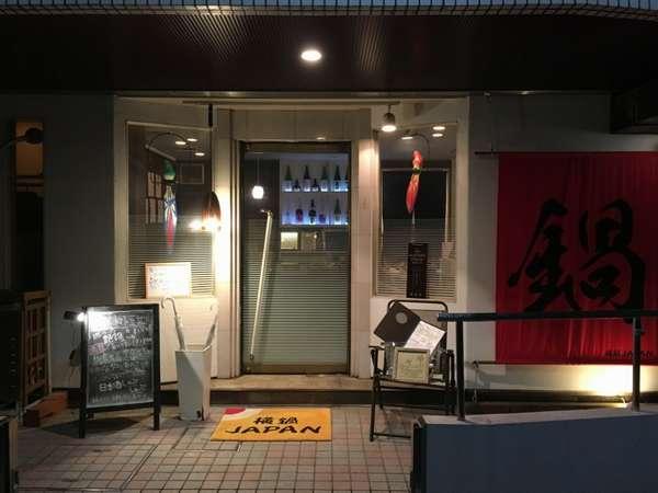 阿佐ヶ谷駅から徒歩5分ほどにある「横鍋JAPAN」。