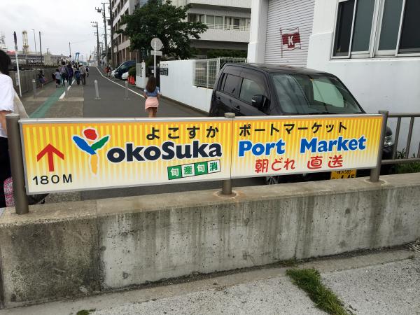 三笠桟橋近くにあるよこすかポートマーケット。