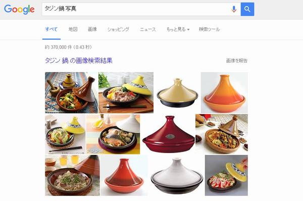 タジン鍋(Google検索より)。