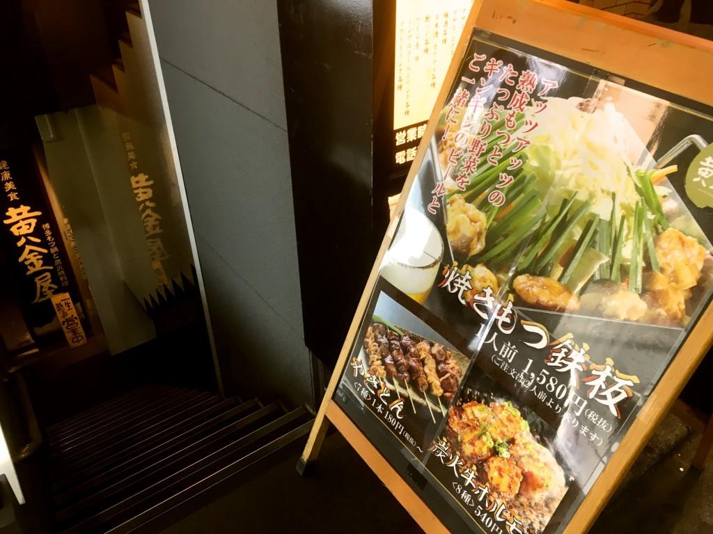 もつ鍋をつつきに行こうと思ったら、入り口にこんな看板が