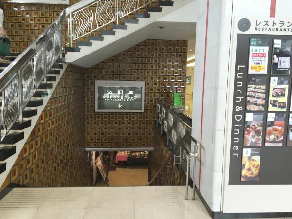 店舗は有楽町駅前にある有楽町ビルヂング。