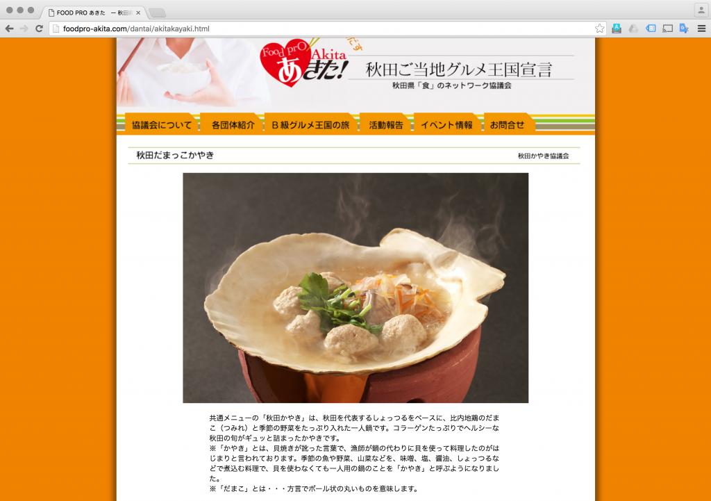 画像引用:FOOD PRO あきた ー 秋田県「食」のネットワーク協議会 ー http://foodpro-akita.com/dantai/akitakayaki.html