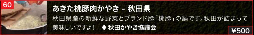 なんと「ニッポン全国鍋グランプリ2016」に出場していた