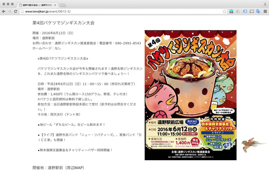 画像引用:第4回バケツでジンギスカン大会(遠野市観光協会)http://www.tonojikan.jp/event/0612-3/