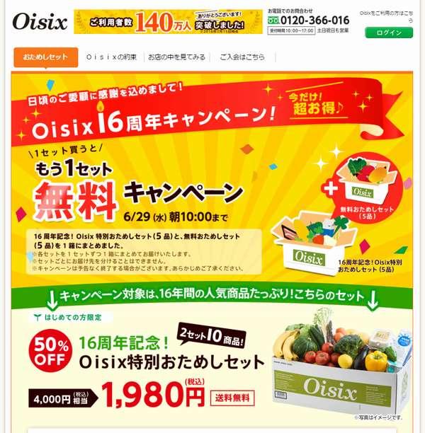 食材宅配のサービスの老舗、OISIX。