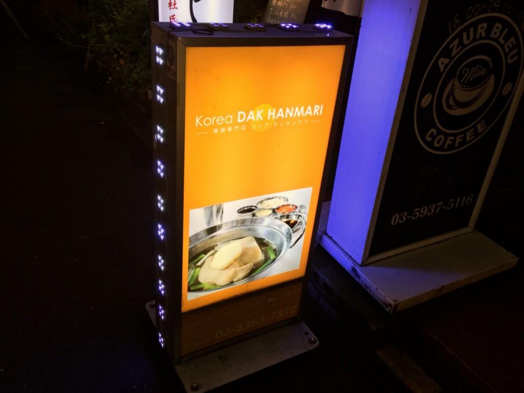 新大久保駅から歩いて1-2分。綺麗なオレンジの看板。