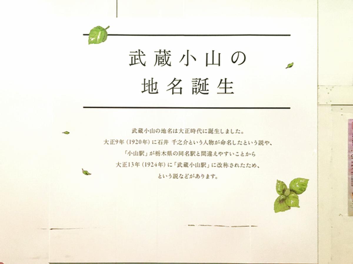 武蔵小山の地名誕生。 商店街の工事中の壁には、武蔵小山にまつわる話がたくさん飾られていた。