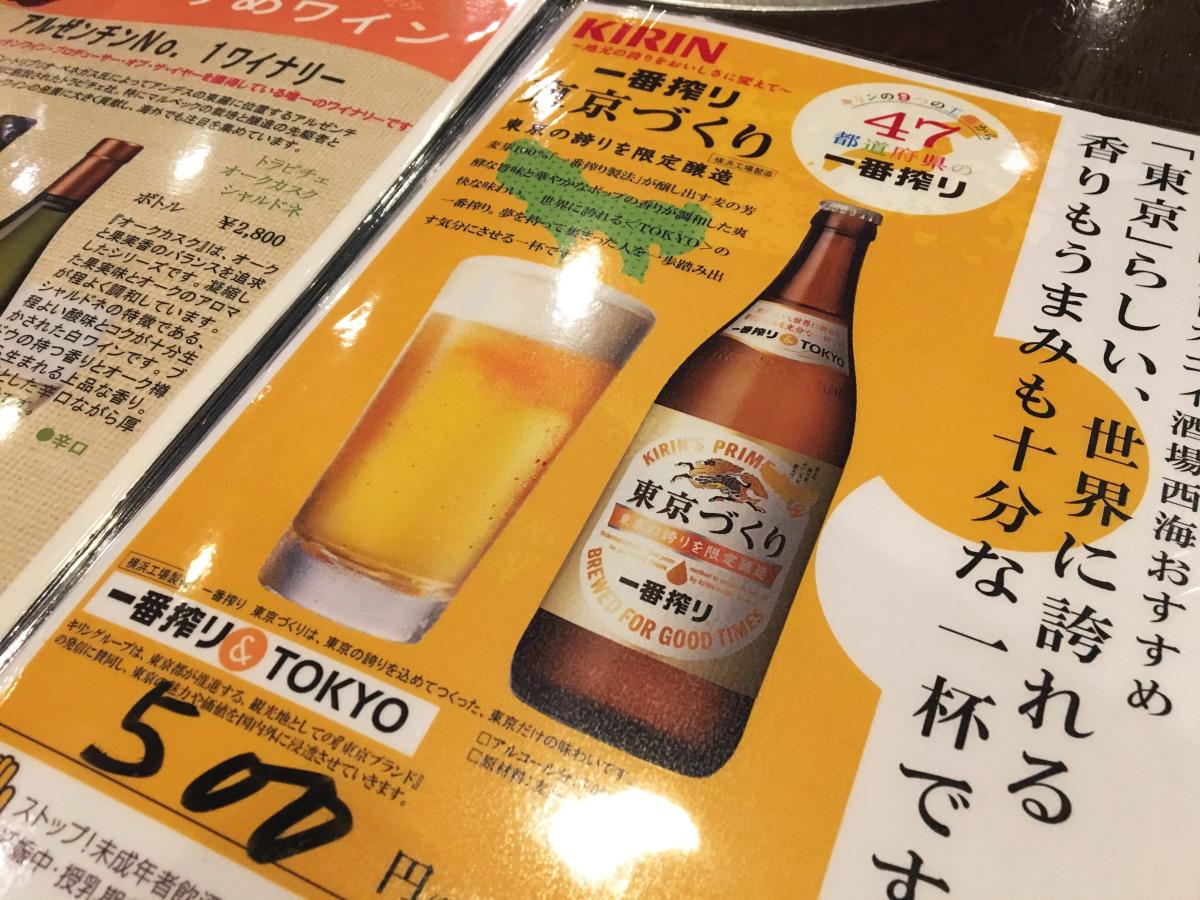 こちらのビールは、東京づくり。