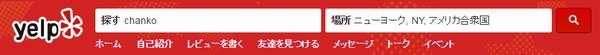 Yelp(日本語版)。