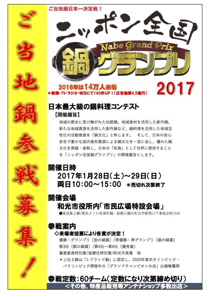 2017参戦募集チラシ(PDF) http://wako-sci.or.jp/wp-content/uploads/2016/08/2017bosyuu.pdf