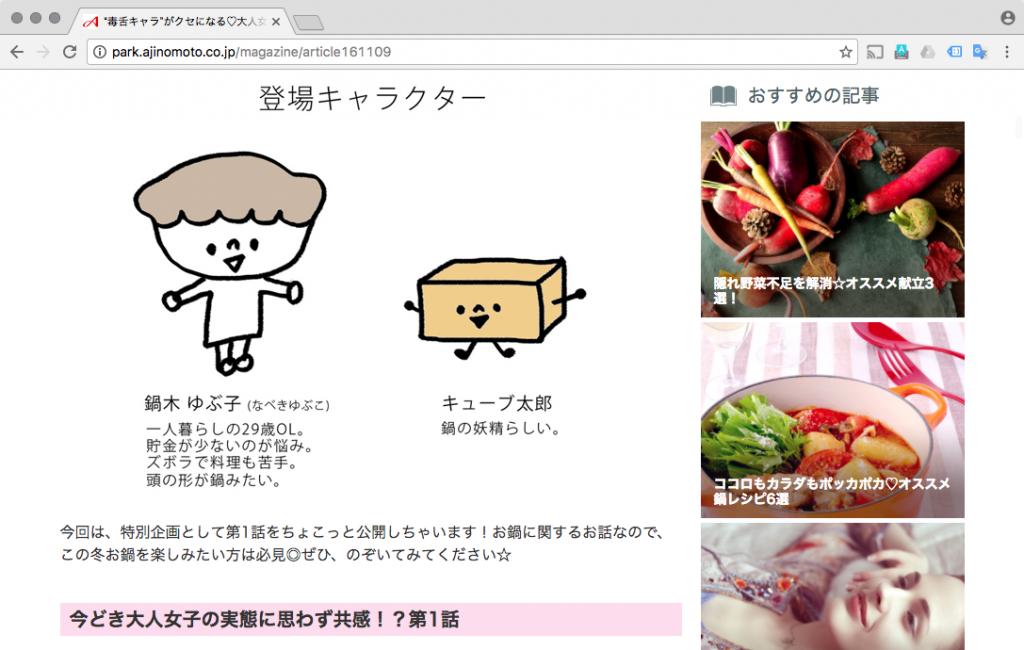 鍋木ゆぶ子さんとキューブ太郎くんが織りなす世界。http://park.ajinomoto.co.jp/magazine/article161109