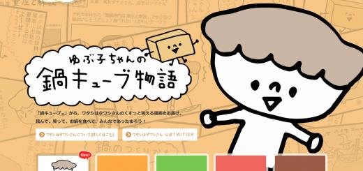 鍋木ゆぶ子さんが登場する「鍋キューブ物語」。http://www.ajinomoto.co.jp/nabecube/
