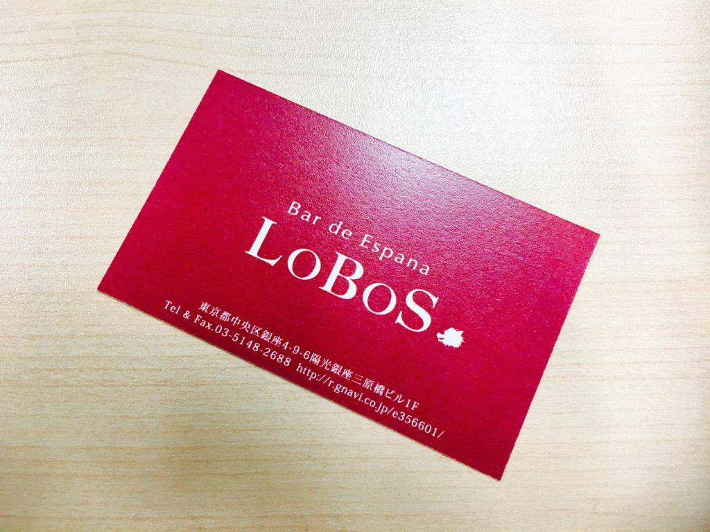 おしゃれな風合いのネームカードのロボスさん