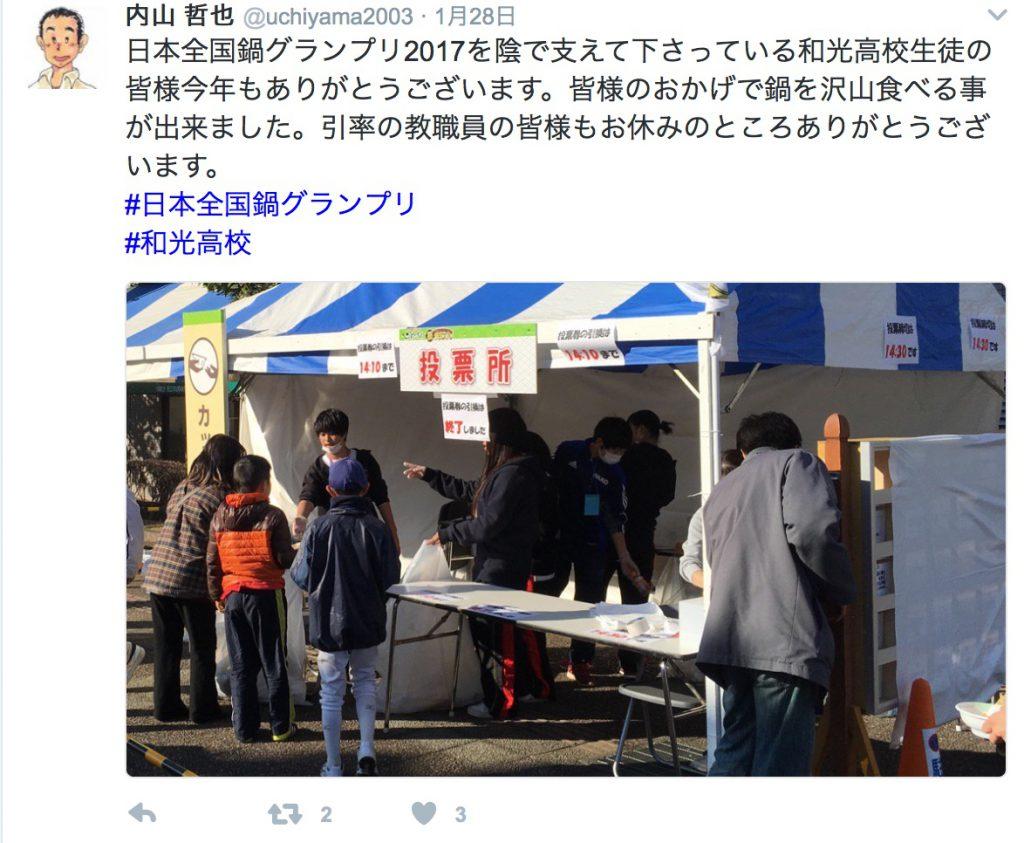 和光高校の生徒さんへむけた感謝の言葉のツイートが