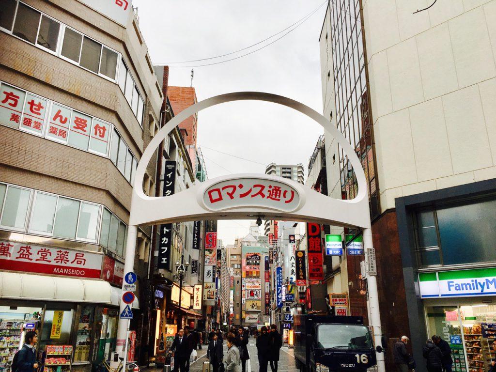昭和の雰囲気を感じさせるロマンス通りの入り口