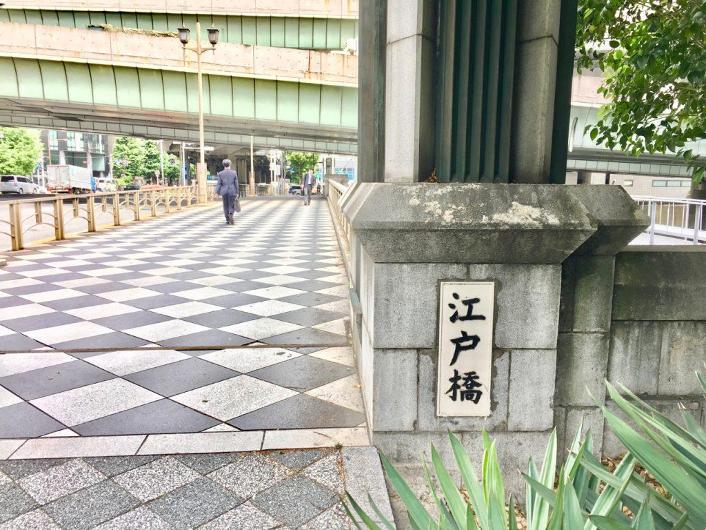 日本橋の東側の橋、江戸橋の先にあったのは......