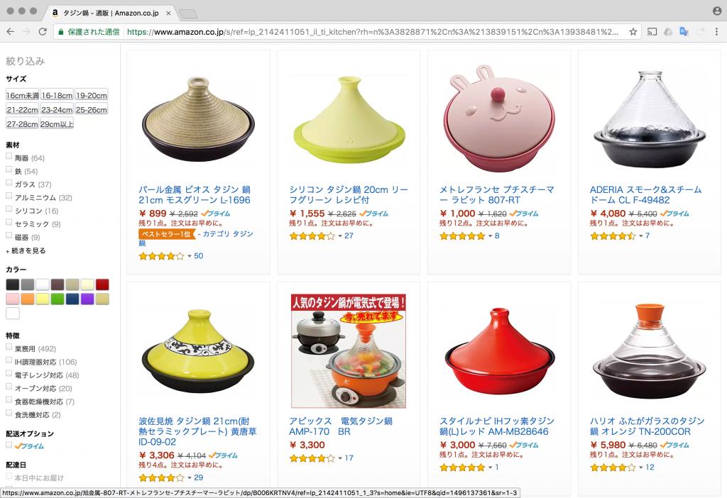 タジン鍋の取り扱いはあれど、欲しいのはこういうのじゃない