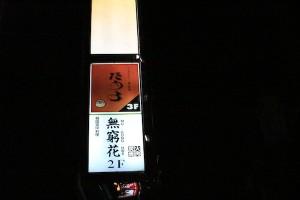 東京ミッドタウンのスグ近くの路地を入ったところの3Fにお店があります。