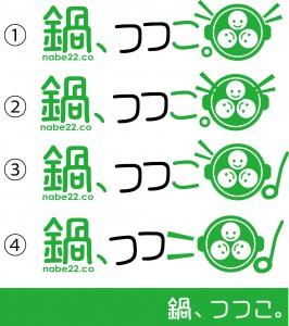 鍋、つつこ。 ロゴ選考(3)