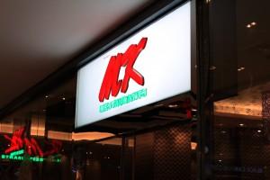 MKレストラン 入口の看板