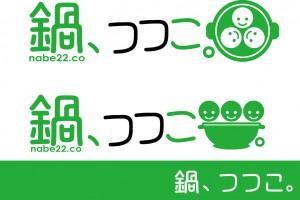 鍋、つつこ。 ロゴ選考(2)